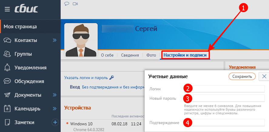Изменение логина и пароля от ЛК пользователя
