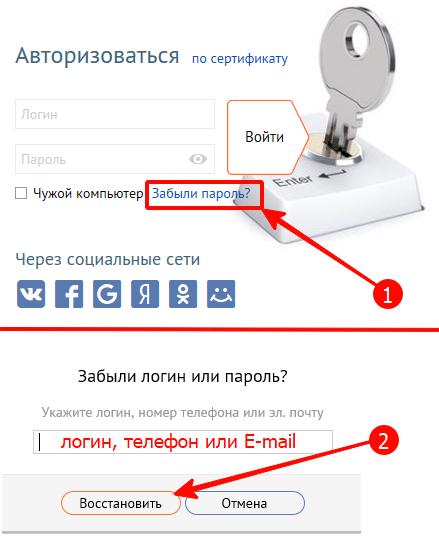 Что делать, если забыл пароль