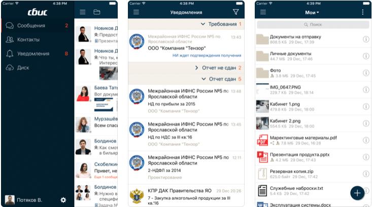 Официальное мобильное приложение СБИС для Андроид и iPhone