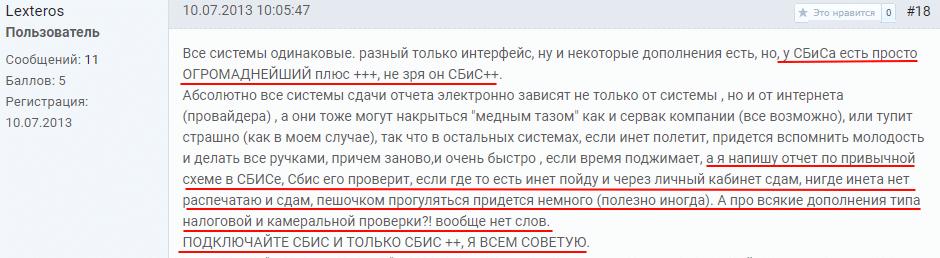 Положительный отзыв о системе компании Тензор
