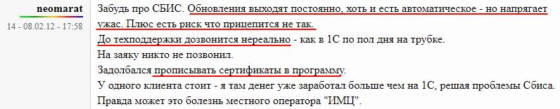 Отрицательный отзыв по систему электронного документооборота